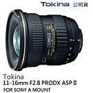TOKINA 11-16mm F2.8 PRO DX ASP II SONY  (公司貨)