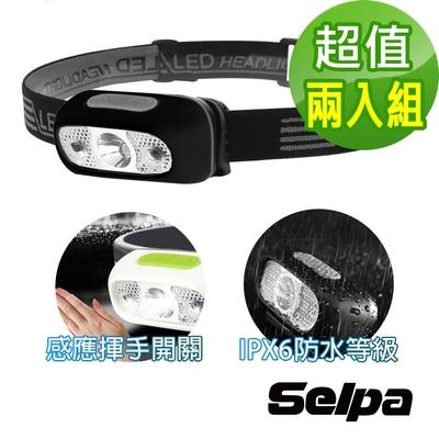 韓國SELPA 夜行者專業級LED防水強光感應式頭燈 頭燈 LED 登山 露營 三色任選(超值兩入組)