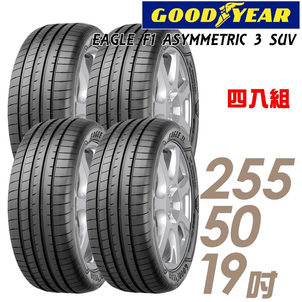 【固特異】F1 ASYM3 SUV 舒適操控輪胎_四入組_255/50/19(F1A3S)