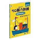 【雙美】5Q 腦力訓練:4-5歲(觀察與記憶力)