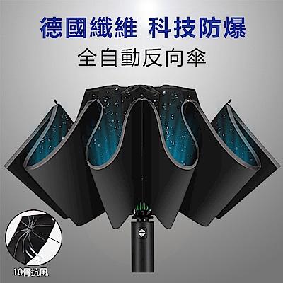 全自動反向傘 黑膠防曬 收傘免淋濕 一鍵開收 抗紫外線 晴雨兩用傘 折疊遮陽傘 10骨抗風 男女通用