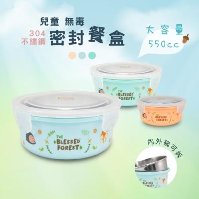 益進 台灣製 兒童成長304不鏽鋼隔熱密封餐盒 安全餐盒 便當盒550cc (三色可選)