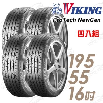 【維京】PTNG 濕地輪胎_送專業安裝_四入組_195/55/16 87V(PTNG)