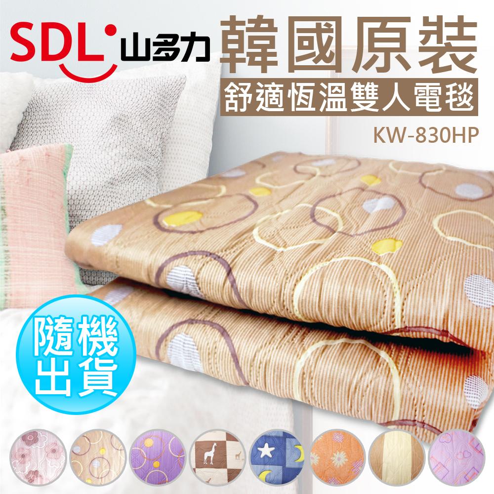 山多力韓國原裝恆溫式雙人電熱毯 KW830HP(花色款式隨機出貨)