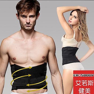 EROSBODY艾若斯健美 調整型塑身男女束腹腰帶推薦