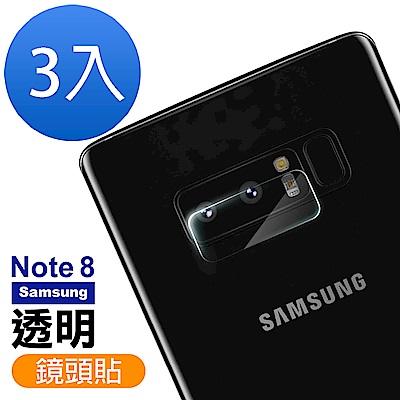 三星 Note 8 鏡頭 9H鋼化玻璃膜 透明 保護貼-超值3入組