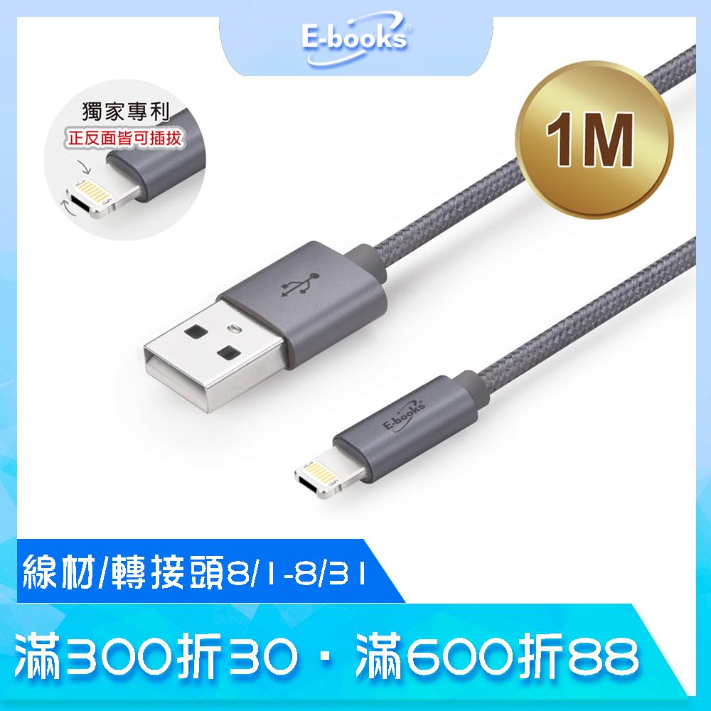 E-books X64 新型智慧雙系統QC 3.0 快充傳輸線1M