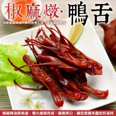 (滿699免運)【海陸管家】椒麻滷味-滷鴨舌1包(9支/約70g)