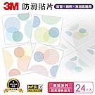 3M 防滑貼片-圓點 (24片入)