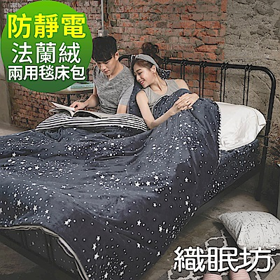 織眠坊 北歐風法蘭絨雙人兩用毯被床包組-星空國度