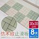 【AD德瑞森】四格造型防滑板/止滑板/排水板(8片裝-適用0.2坪) product thumbnail 1