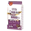 寵愛物語 小型熟齡犬 腸胃保健專用飼料 12KG+贈飼料體驗包*6包