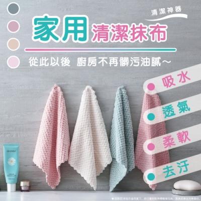 4色珊瑚絨家用洗碗布 不沾油抹布 家務清潔吸水毛巾