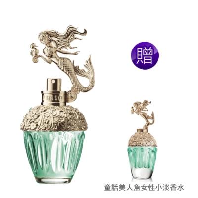 ANNA SUI 安娜蘇童話美人魚女性淡香水30ml(加贈同款女小淡香水)