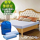 (開學季限定)Venice日本防蹣抗菌11cm記憶床墊(藍)+記憶枕x2+後背包-加大6尺