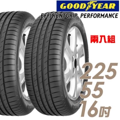 【固特異】EG Performance 低噪音舒適胎_二入組_225/55/16(EGP)