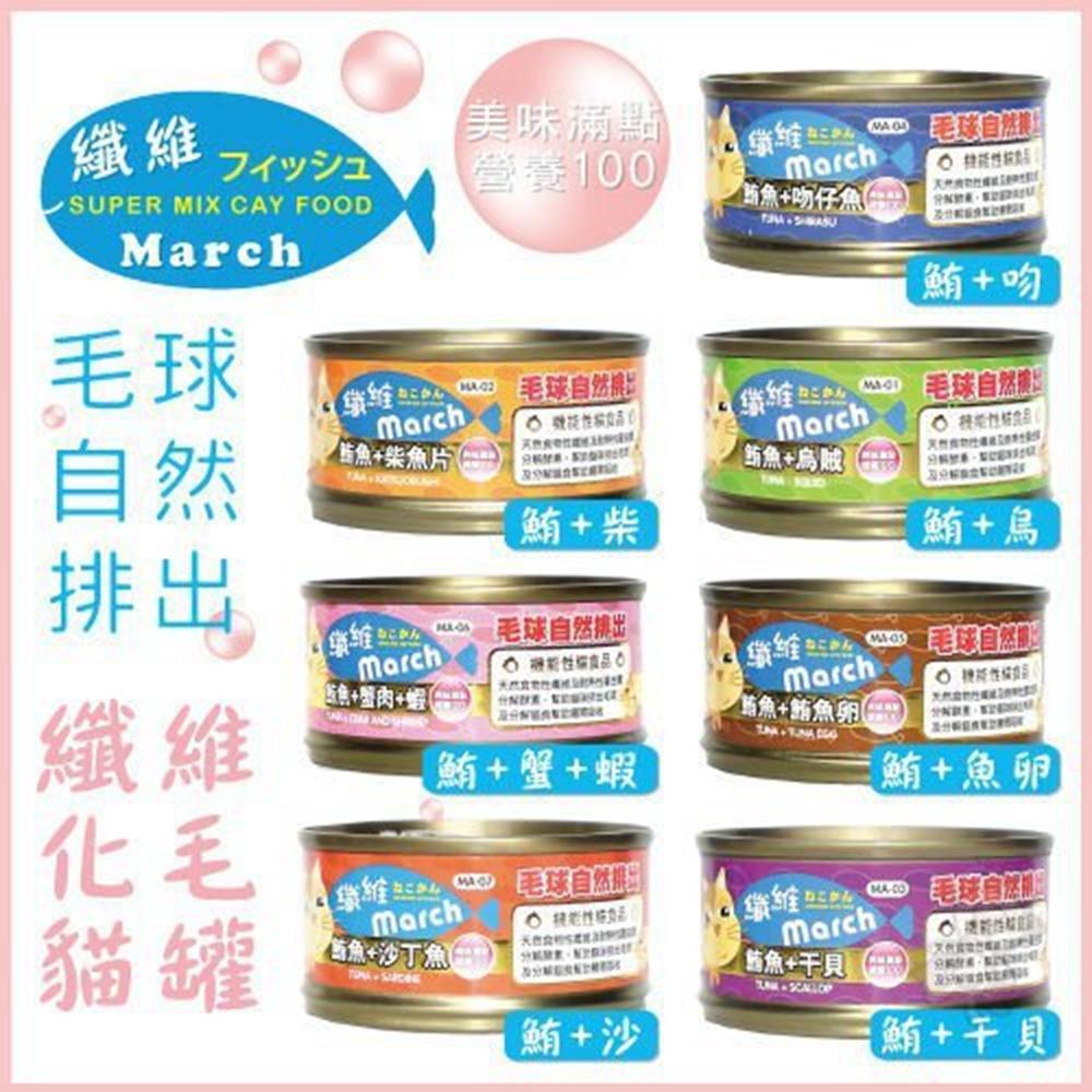 纖維ねこかんmarch機能性貓食(毛球自然排出) 80g(24罐組)