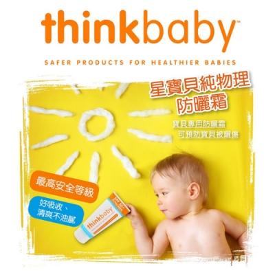 【美國thinkbaby】星寶貝物理防曬霜 89ml (寶貝專用防曬霜)