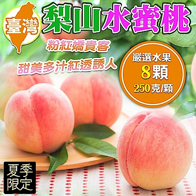 【天天果園】台灣特大梨山水蜜桃(250g) x8顆