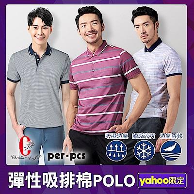 【時時樂限定】per-pcs X 極品 吸濕排汗彈性POLO(多款選)