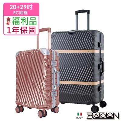 (福利品 20+29吋) 凌雲夢想TSA鎖PC鋁框箱/行李箱 (20玫瑰金+29尊爵灰)
