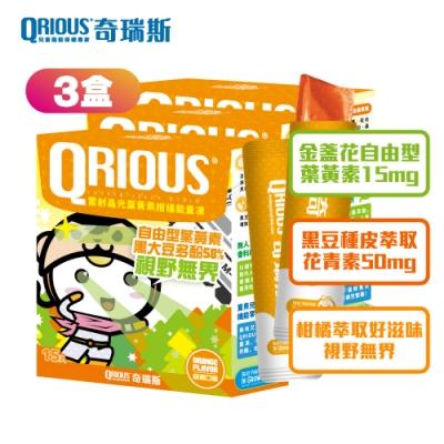 QRIOUS奇瑞斯雷射晶光葉黃素柑橘能量凍3盒/葉黃素/花青素/無防腐劑/無香精/無添加/兒童保健