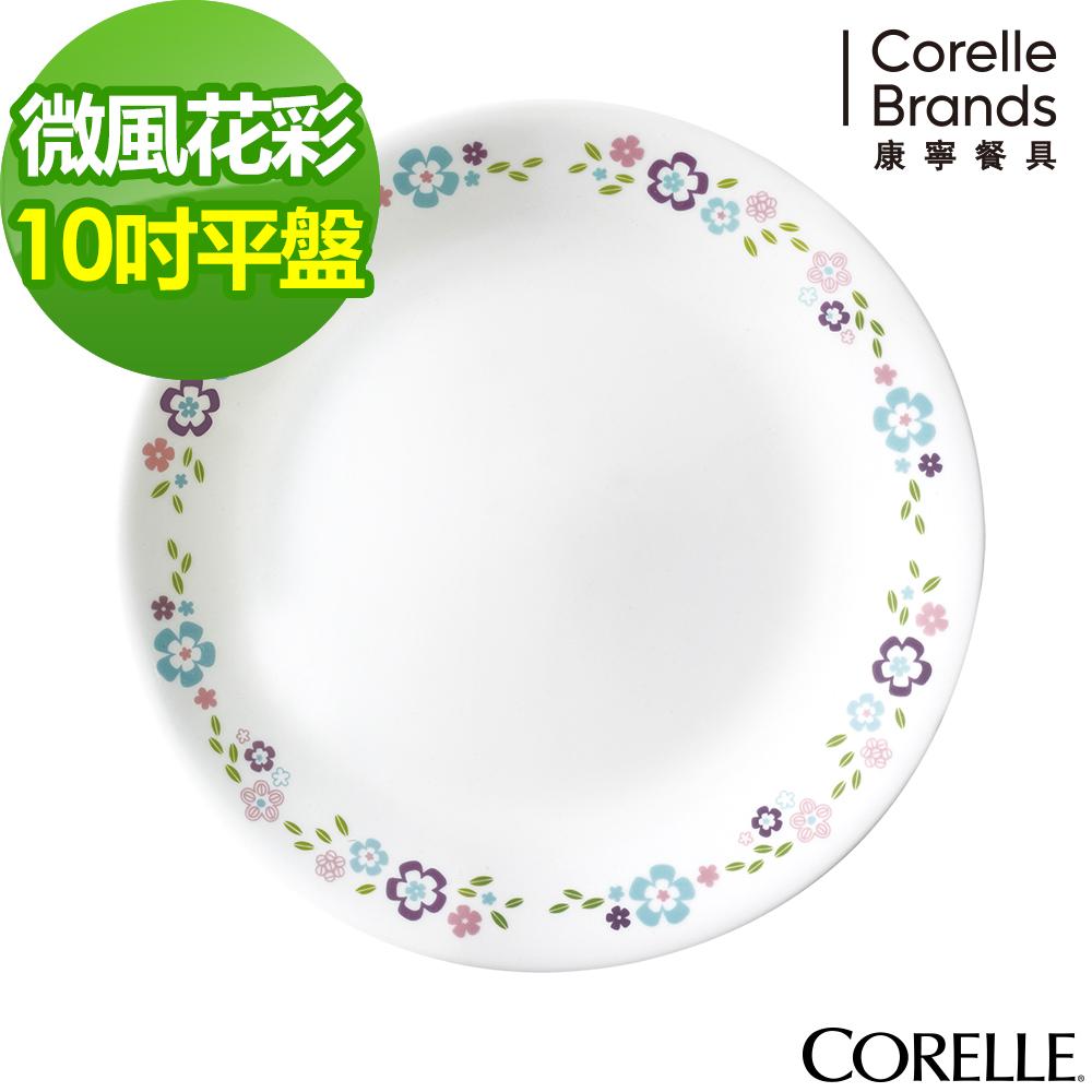 CORELLE康寧 微風花彩10吋平盤