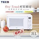 (福利品)TECO東元 31L微電腦微波爐 YM3102CBW