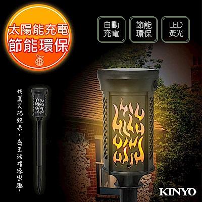 KINYO 太陽能LED庭園燈系列-仿真火炬式(GL-6031)光感應開/關