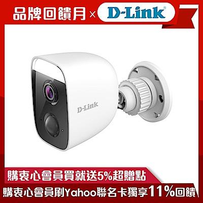 D-Link 友訊 DCS-8630LH Full HD 1080P 戶外防水自動照明網路攝影機 寵物互動 毛小孩 居家照顧 遠端控制監控 戶外照明