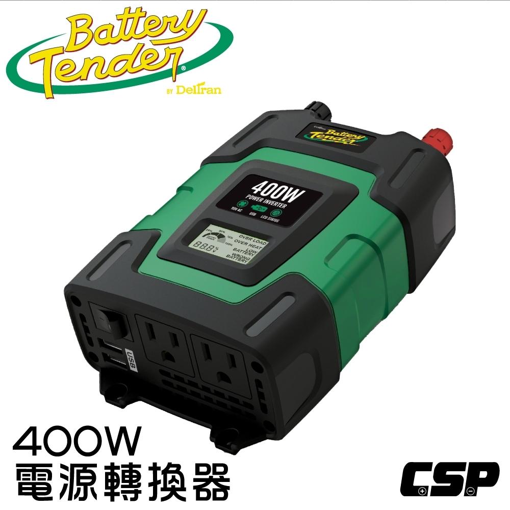 【Battery Tender】電源轉換器400W(模擬正弦波)電池轉換110V 逆變器 露營 工地 街頭藝人 漁船 DC-400W