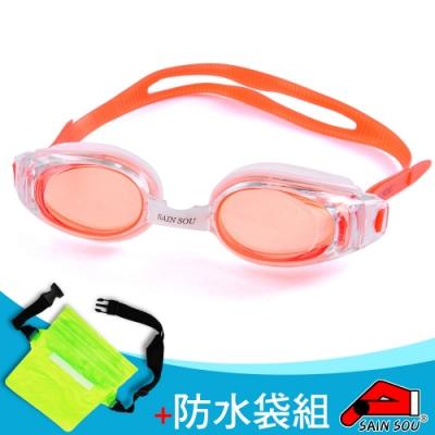 SAIN_SOU 聖手泳鏡 平光防霧-407+3C防水袋特惠組