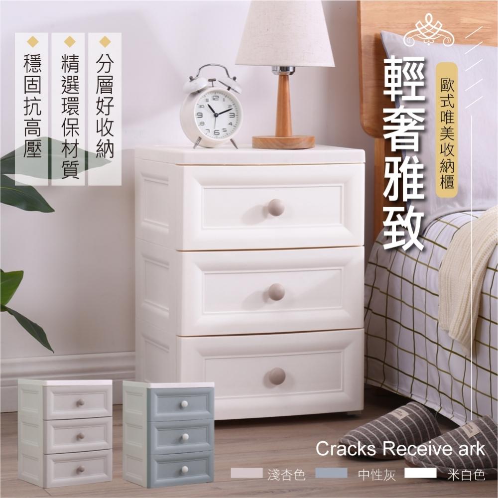 『日居良品』37面寬-歐式唯美雕花紋小圓手把床頭櫃/三層抽屜收納櫃