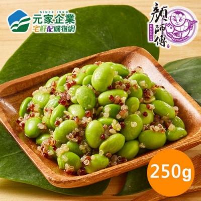 任選_元家宅鮮配 毛豆藜麥(250g)