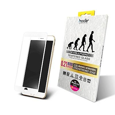 【hoda】iPhone 7/8 2.5D進化版邊緣強化滿版9H鋼化玻璃保護貼