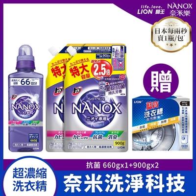 日本獅王LION 奈米樂超濃縮洗衣精 抗菌 660gx1 + 900gx2 (贈藍寶900g)