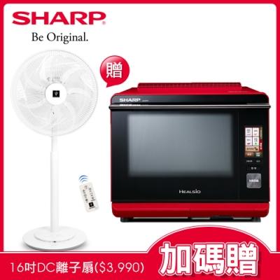 SHARP夏普 30L HEALSIO水波爐/紅 AX-XP4T-贈夏普16吋電扇