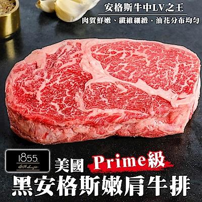 【海陸管家】美國1855 Prime級安格斯嫩肩牛排10片(每片約150g)