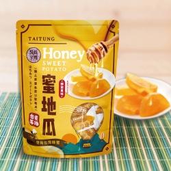 【吳家媽媽】蜜地瓜-蜂蜜風味(25