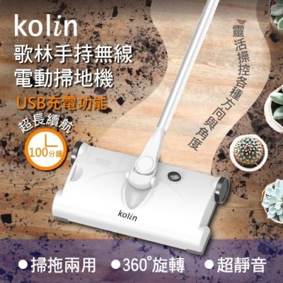 Kolin 歌林手持無線電動掃地機(KTC-MN35)