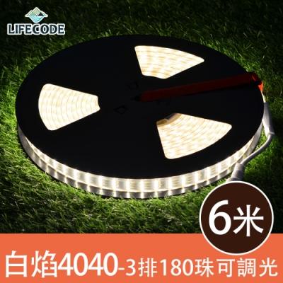 LIFECODE 6米白焰高亮度4040-3排180珠可調光防水戶外燈條/露營燈條(附收合盤+網袋)