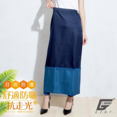GIAT豔陽對策拼色抗陽防曬裙(A/點點裙襬款/綠點)