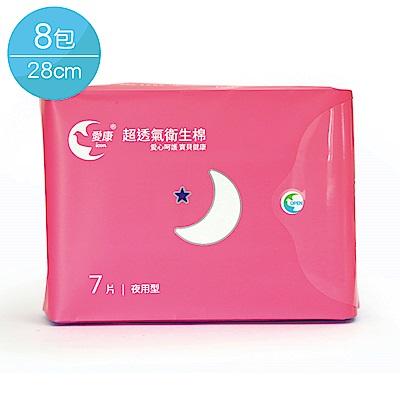 愛康 超透氣衛生棉28cm夜用型7片x8包組