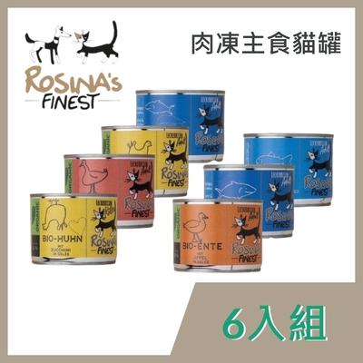 【6入組】Rosina s Finest羅西娜-肉凍主食貓罐系列(7種口味) 200g