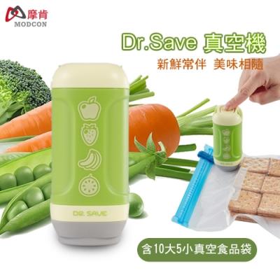 摩肯 DR. SAVE水果真空機組-食品保鮮/收納組(含10大5小食品袋)(快)