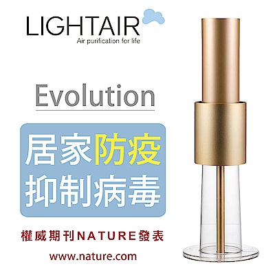 瑞典 LightAir IonFlow 50 Evolution PM2.<b>5</b> 精品清淨機