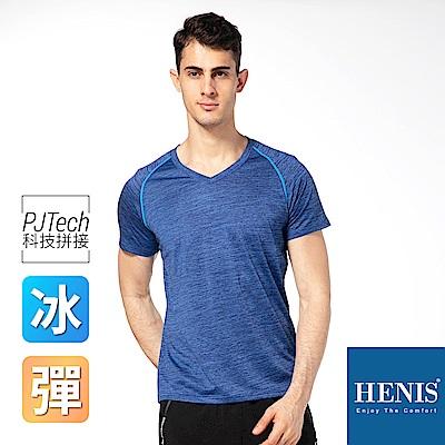 HENIS V領撞色車線陽離子機能排汗衫 彩藍
