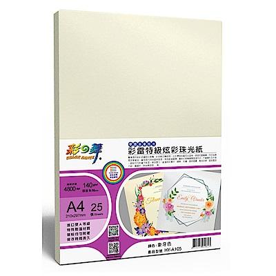 彩之舞 A4 象牙色 炫彩珠光相紙 HY-A105 375張