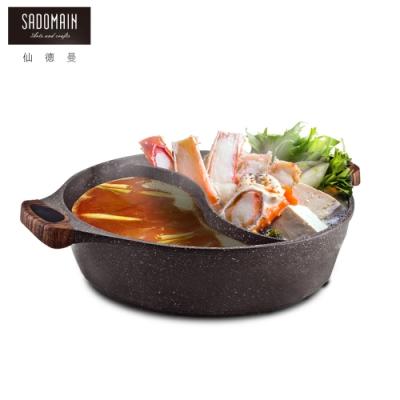 仙德曼SADOMAIN 大理石七層不沾鴛鴦鍋32cm-含鍋蓋(速)