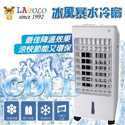 LAPOLO藍普諾冰風暴移動式水冷扇 LA-6503
